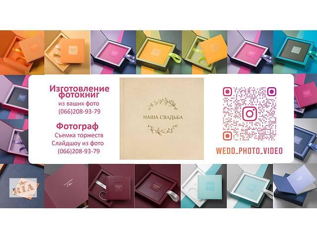 Виготовлення весільних і сімейних альбомів і фотокниг- объявление о продаже  в Києві