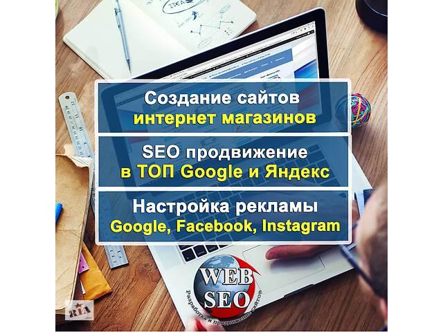 продам Создание сайтов для бизнеса,SEO продвижение, Реклама Google, Facebook, Instagram бу в Одессе