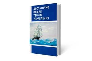 Достаточно общая теория управления (ДОТУ) ВП СССР - твёрдый перепелёт
