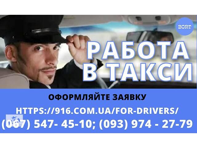 продам Водій зі своїм авто в таксі, онлайн реєстрація бу в Києві