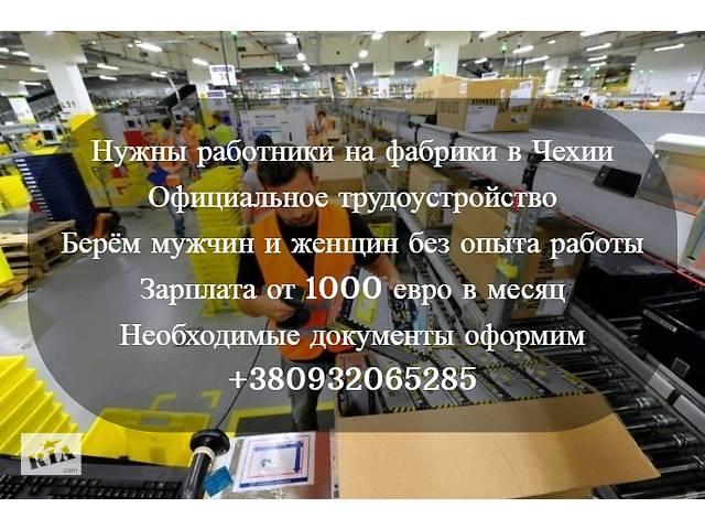 продам Разнорабочие на фабрики и склады в Чехии,можно без опыта работы (м/ж) бу в Киеве