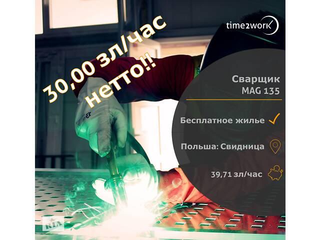 продам Сварщик MAG 135 в г. Свидница бу в Львове
