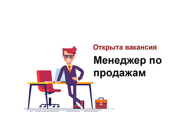 Работа. Менеджер по продажам автозапчастей (офис, готовая база клиентов). Винница.- объявление о продаже  в Виннице