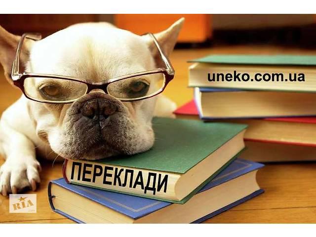 Письменный перевод. Польская (присяжные переводы польский), Английский- объявление о продаже  в Волынской области