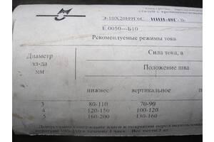 Электроды сварочные нержавеющие марка НИИ 48Г