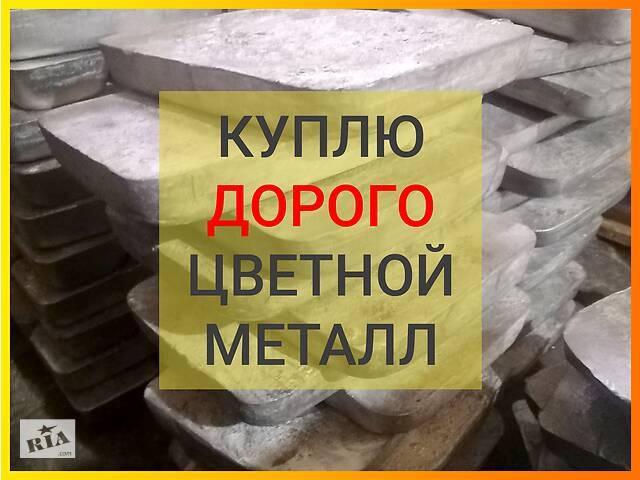 продам Купим цветной металл металлолом лом бу в Днепре (Днепропетровск)