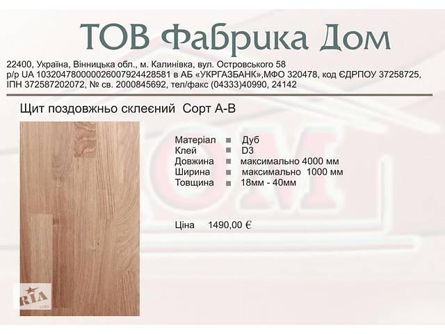 купить бу Мебельный щит из дуба  в Украине