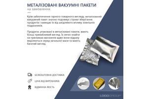 Металлизированные вакуумные пакеты / Вакуумные пакеты / Пакеты для вакууматора оптом