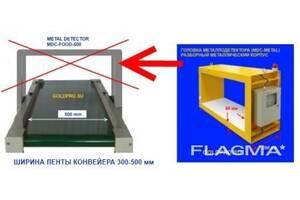 Металодетектор конвеєрний& quot; MDC FOOD-500& quot;