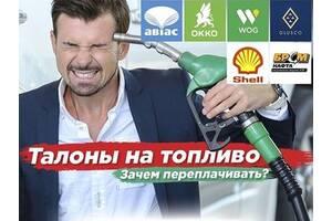 Оптом Бензин и ДТ официальная заправочная сеть Украины