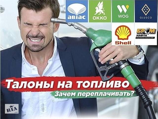 Оптом Бензин и ДТ официальная заправочная сеть Украины- объявление о продаже  в Днепре (Днепропетровск)