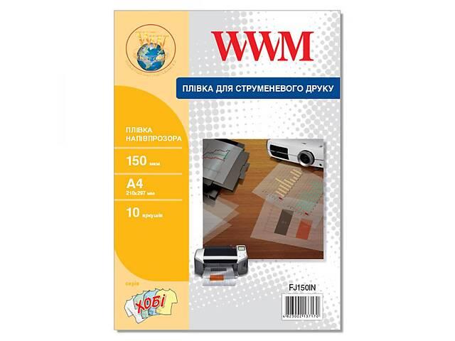 купить бу Плівка для друку WWM A4, 150мкм,10л, for inkjet, translucent (FJ150IN) в Києві