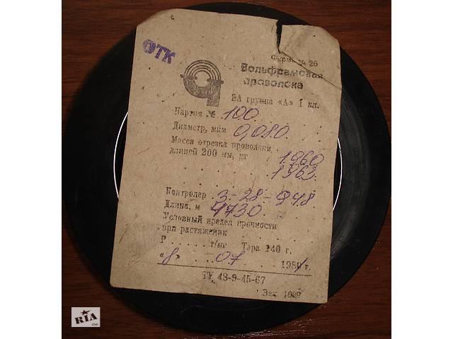 продам Продам вольфрамовую проволоку ВА. Диаметр 0,08 мм, длина 4702 м. бу в Киеве