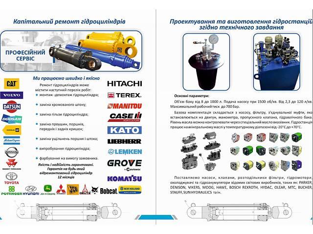 продам Ремонт и изготовление гидроцилиндров. Быстро и качественно бу в Киеве