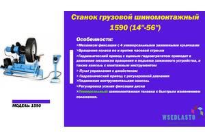 """Станок грузовой шиномонтажный 1590 (14""""-56"""")"""