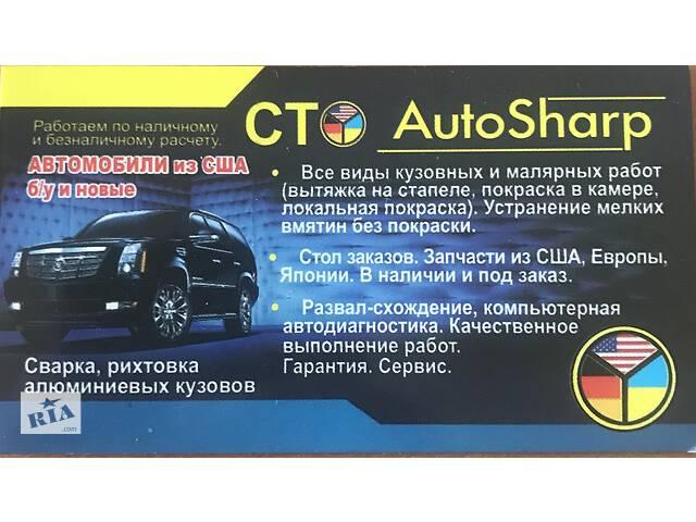 бу СТО капитальный ремонт двигателя в Киевской области