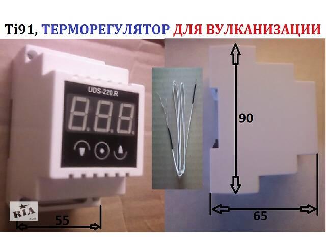 Терморегулятор для вулканизатора, Ti91- объявление о продаже  в Харькове