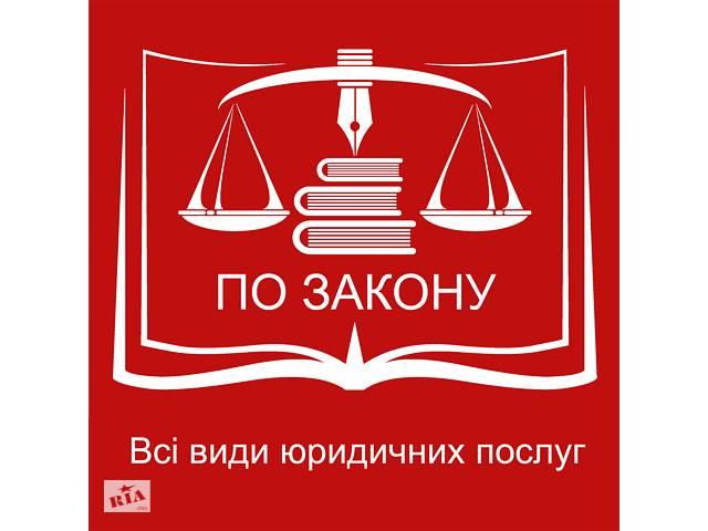 бу Юридические услуги в Винницкой области