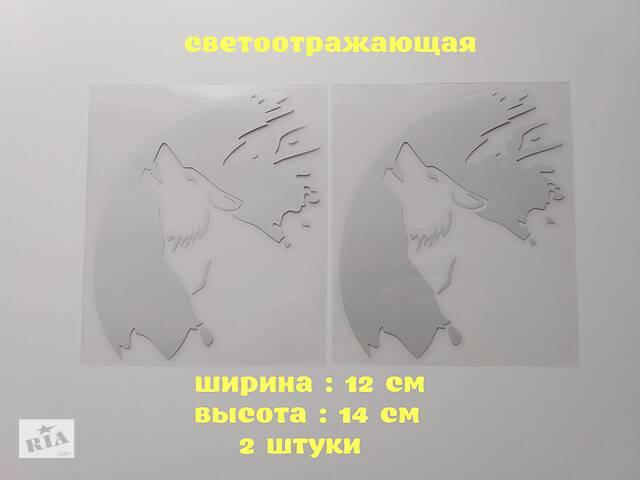 купить бу Наклейка на авто Волк 2 шт Белая светоотражающая в Борисполе