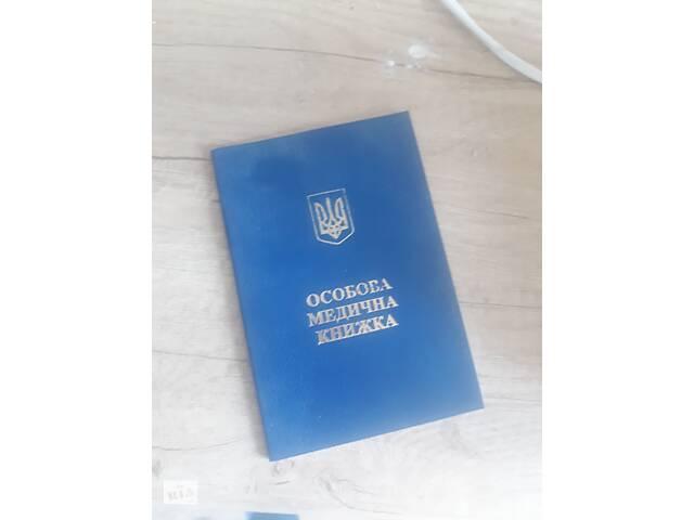 купить бу Личная медицинская книжка в Львове