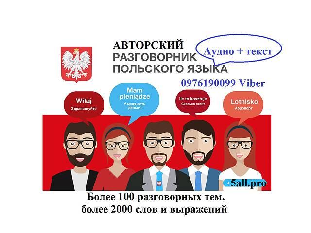 купить бу Польский разговорник - аудио - видео- текстовое пособие для изучения польского языка в Кривом Роге