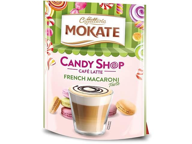 продам Капучино Mokate Caffetteria Candy Shop Cafe Latte French Macaroni, 110г. бу в Киеве
