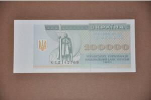 100000 карбованцев 1994 г. UNC