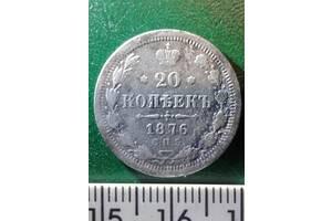 20 копеек 1876 год
