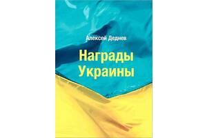 2013 - Награды Украины - Деднев А. - на CD
