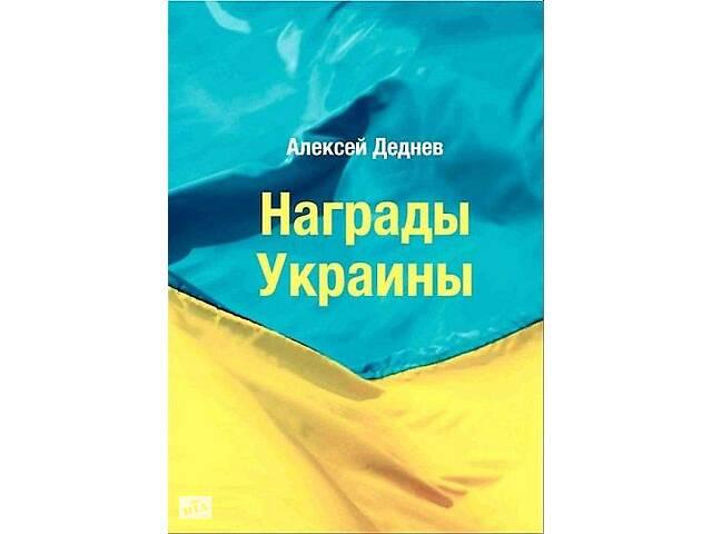 купить бу 2013 - Награды Украины - Деднев А. - на CD в Рівному