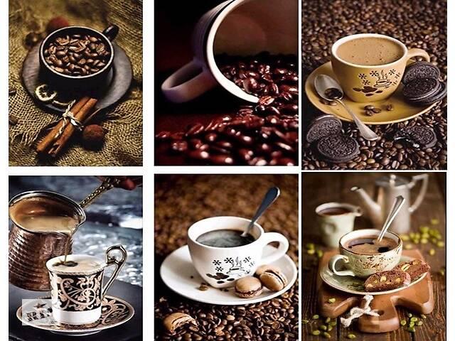 продам Алмазная вышивка, мозаика 5d, наборы, кофе, турка, декор, стиль, кафе, чай бу в Києві