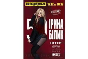 Билет на концерт Ирина Билык 17.12.20 Киев