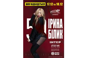 Квиток на концерт Ірина Білик 17.12.20 Київ