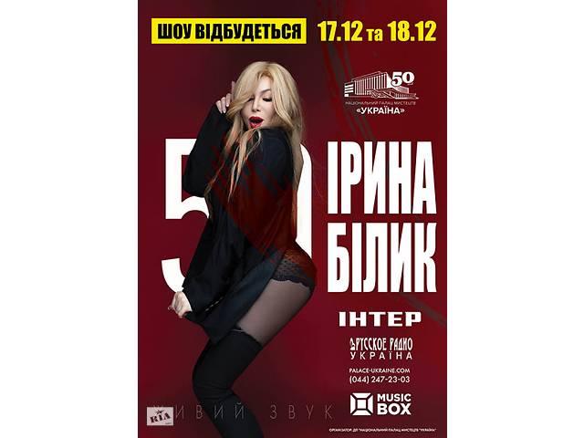 бу Квиток на концерт Ірина Білик 17.04.21 Київ в Києві