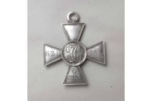 Георгіївський хрест 4-го ступеня (оригінал)