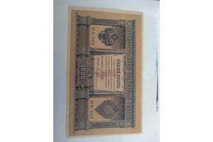 Государственный Кредитный билет на 1 рубль 1898 г.