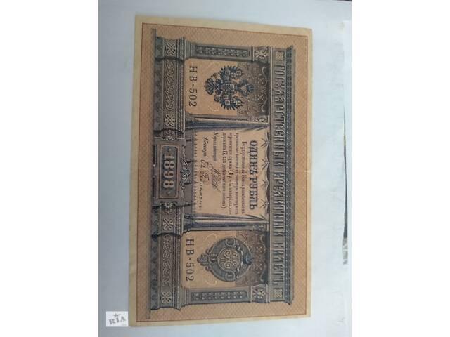 купить бу Государственный Кредитный билет на 1 рубль 1898 г. в Ворзеле