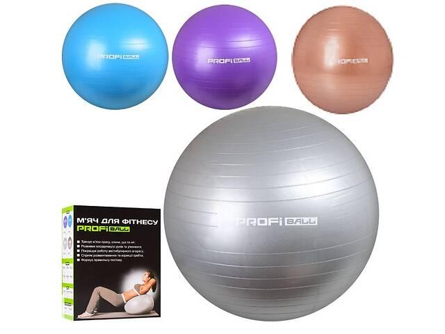 Гимнастический мяч для фитнеса Profi M 0276 U/R - 65 см (4 цвета)- объявление о продаже  в Львове