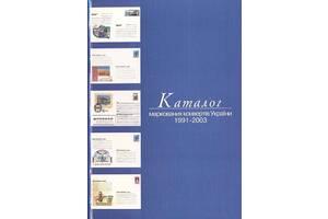 Каталог маркированных конвертов Украины 1991-2003 р - на CD