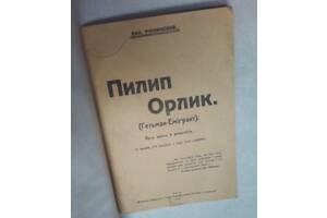 Книга Филипп Орлик. Его жизнь и деятельность. Репринт издания 1918 г.