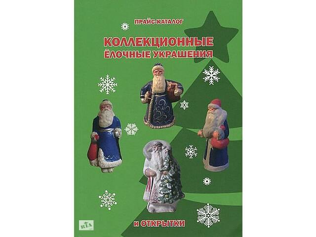 купить бу Коллекционные елочные украшения и открытки. Прайс-каталог - 2019 - на CD в Ровно