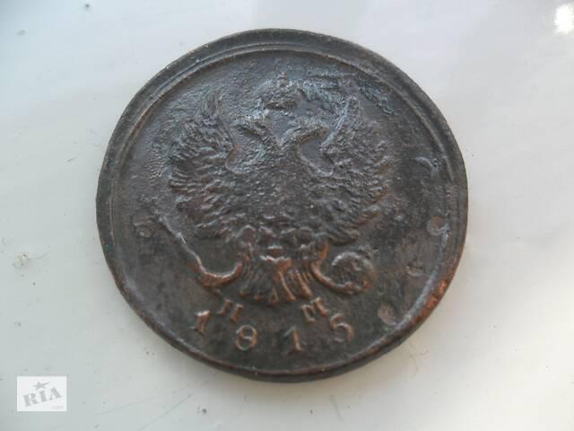 Монета 2 копейки 1815 года