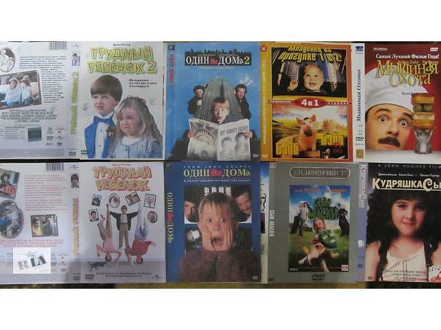 Мультфільми, комедії, мелодрами, блокбастери, історико-пригодницькі, фантастика, музичні, на DVD-R дисках!- объявление о продаже  в Сумах