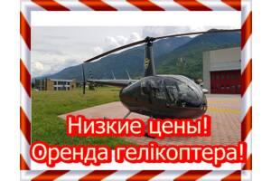 Низкие цены! Оренда гелікоптера! Аренда вертолёта