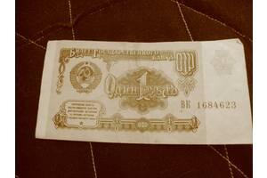 продам советские деньги