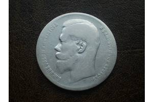 Серебро рубль 1898-го года Российская империя