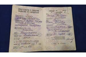 Свидетельство о рождении. Госзнак 1949 год. Оригинал. ярославская обл.
