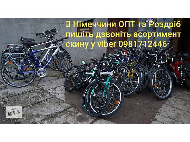"""бу Велосипед з Німеччини 20""""24""""26""""28 колеса. Доставка по Україні  в Львове"""