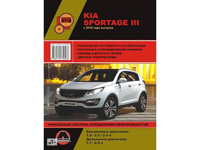 Инструкция по эксплуатации Kia Sportage 3