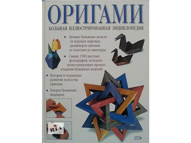 купить бу Книга новая: Оригами. Большая иллюстрированная энциклопедия в Киеве